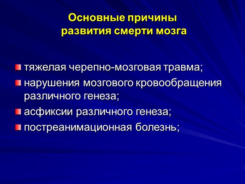 Закон РФ «О трансплантации органов и/или тканей»: Статья 8. Презумпция согласия на изъятие органов