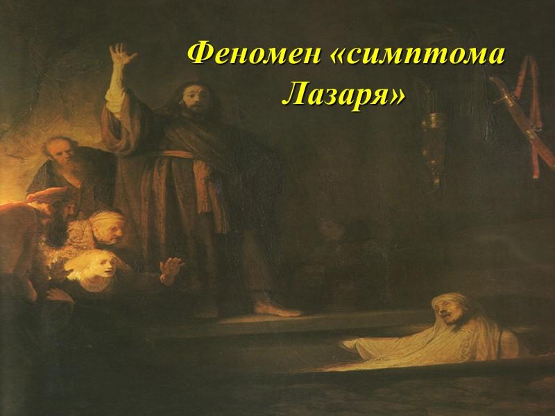 Понятие о смерти мозга Приказ Минздрава России и РАМН № 460 от17.02.2002г.