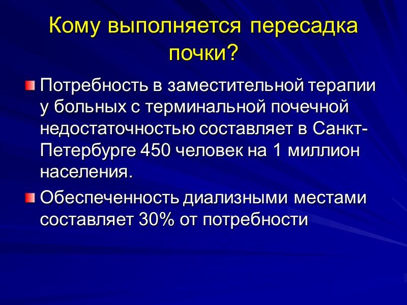 Кто осуществляет изъятия донорских органов для клинической трансплантации в Санкт-Петербурге?   Выполнение операций
