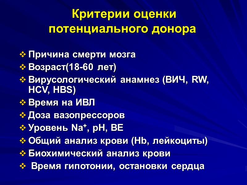 Основные донорские базы  С.-Петербурга По распоряжению     № 238-р от