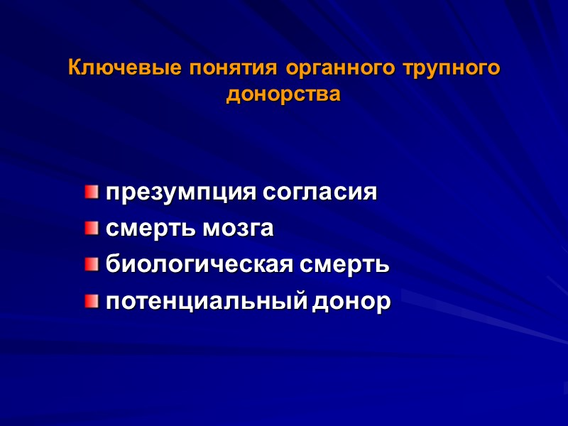 «Эффективные» доноры в Санкт-Петербурге