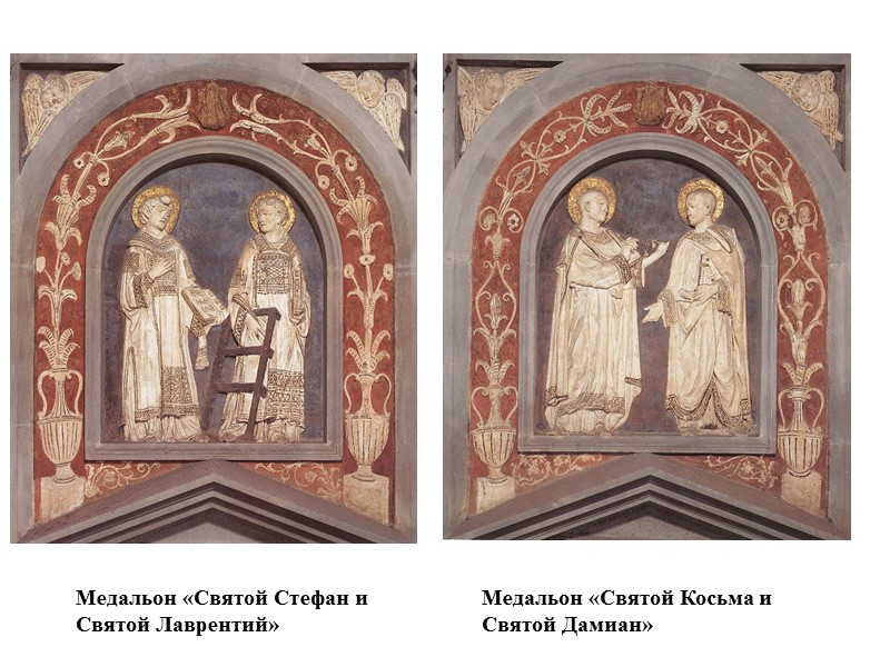 Кафедра на фасаде собора в Прато (1434-1438) Мрамор. Донателло, Микелоццо, Паджно ди Лаппо. Городской