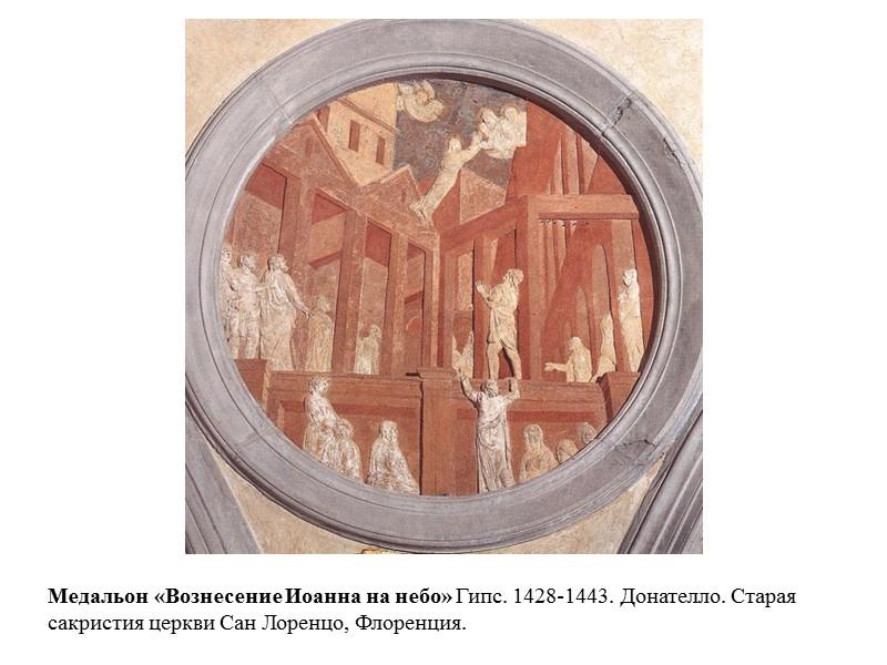 Алтарь Кавальканти c рельефом «Благовещение». Ок. 1435. Камень pietra serena. Донателло. Церковь Санта Кроче,