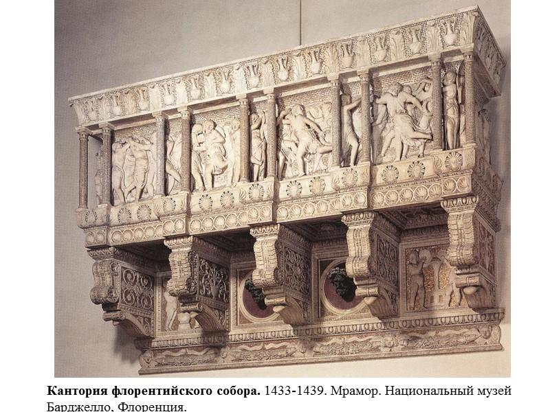Табернакль с рельефом «Оплакивание Христа» (1432-1433) Мрамор. Сакристия деи Бенефичиати собора Св. Петра, Риме.