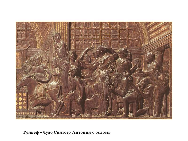 Медальон «Вознесение Иоанна на небо» Гипс. 1428-1443. Донателло. Старая сакристия церкви Сан Лоренцо, Флоренция.