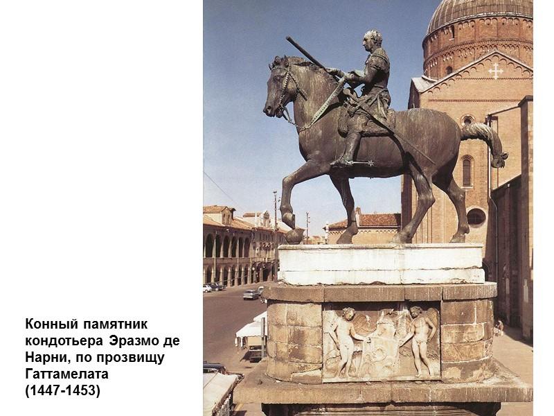 Работа в Падуе (1443-1453) С 1443 по 1453 Донателло работает в Падуе, создавая наиболее