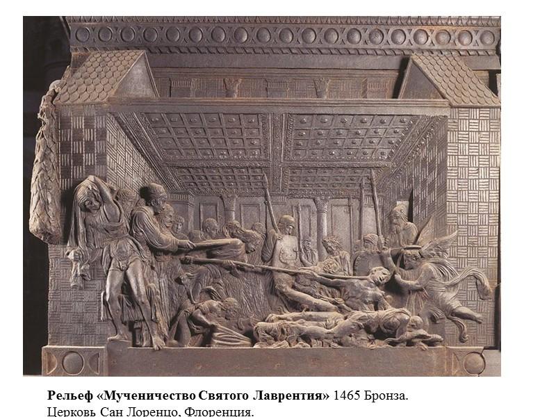 Рельеф «Положение во гроб» (1446-1450)