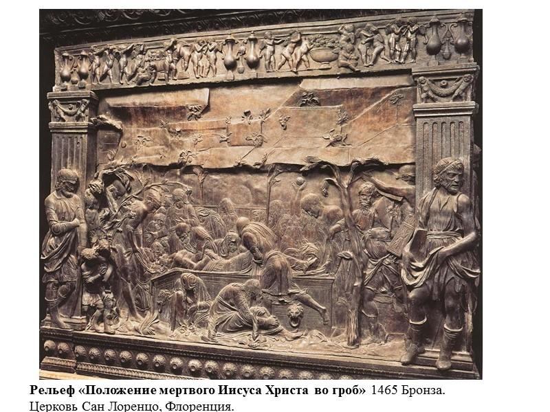 Конный памятник кондотьера Эразмо де Нарни, по прозвищу Гаттамелата  (1447-1453)