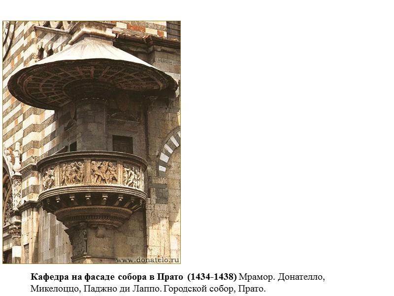 Бронзовая статуя «Амур-Атис» (1430-е) Национальный музей Барджелло, Флоренция.