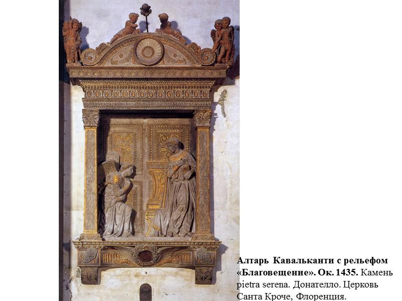 Бюст Никколо да Уццано 1430-е. Полихромная терракота. годы.Национальный музей Барджелло, Флоренция.