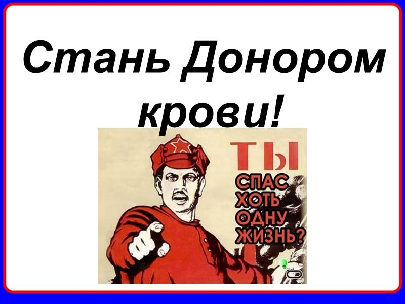 День Донора 28.02.2013г.