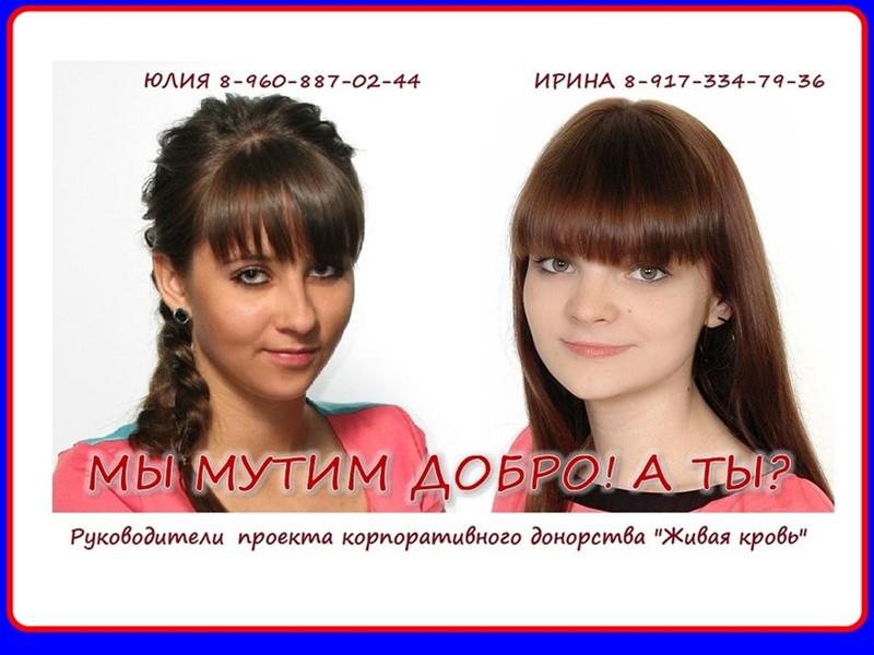 День Донора 15.05.2013г.