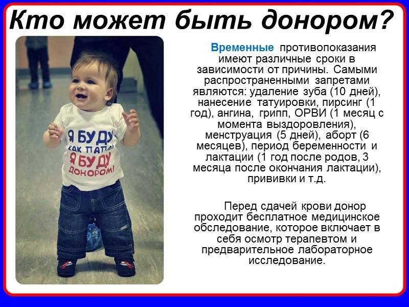 Стань Донором крови!