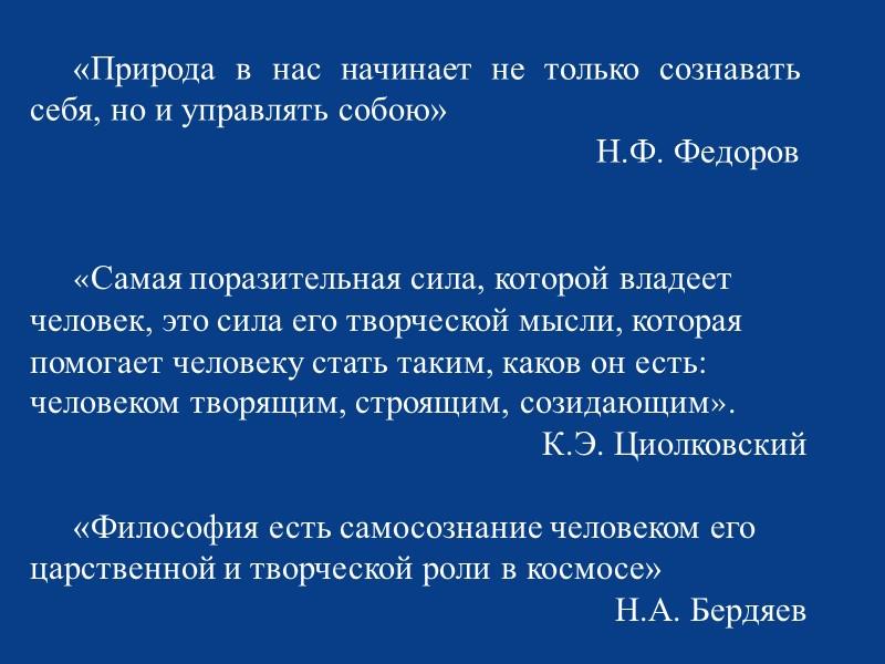 Русский космизм – течение русской философской и научной мысли второй половины XIXXX вв., представители