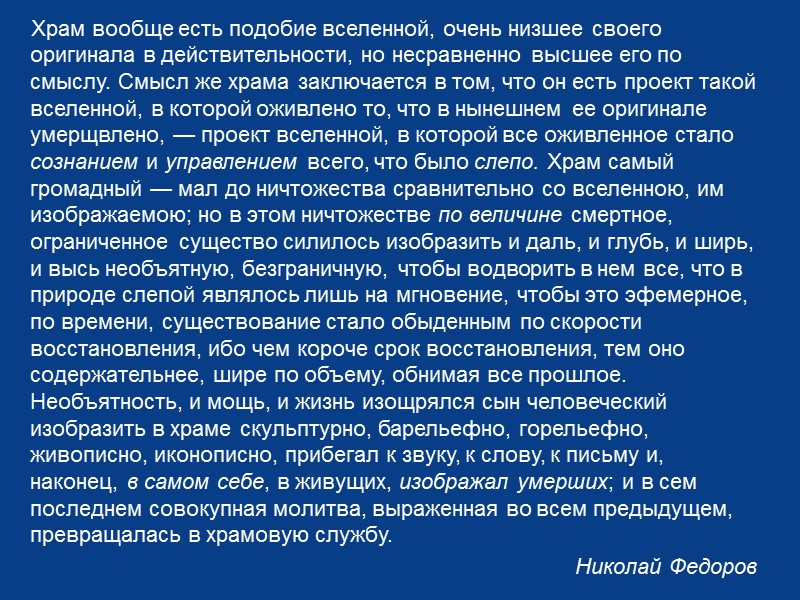 В. Чекрыгин. Композиция из серии «Воскрешение мертвых»