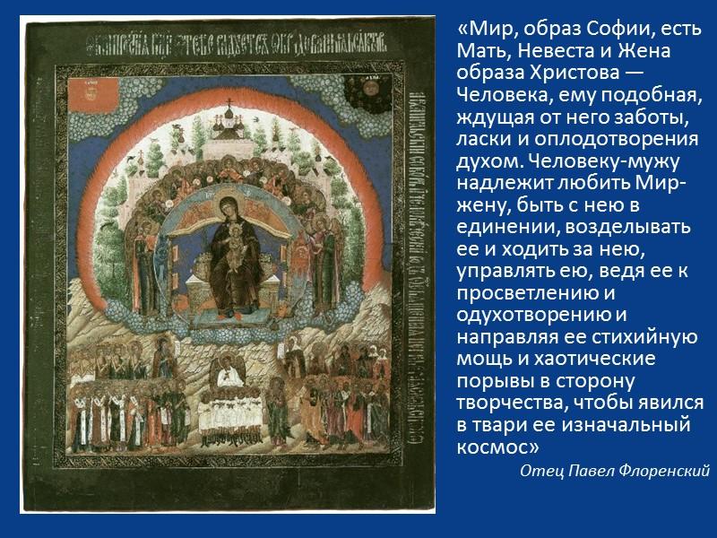 П. Филонов. Коровницы, 1914