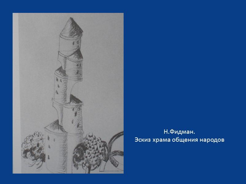 П. Филонов. Цветы мирового расцвета, 1915