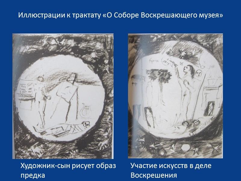 Александр Николаевич Радищев (1749–1802) – писатель, мыслитель, один из ярких деятелей русского Просвещения. За