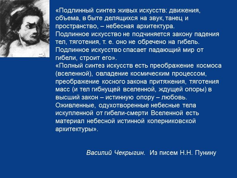 Так связан, съединен от века  Союзом кровного родства  Разумный гений человека