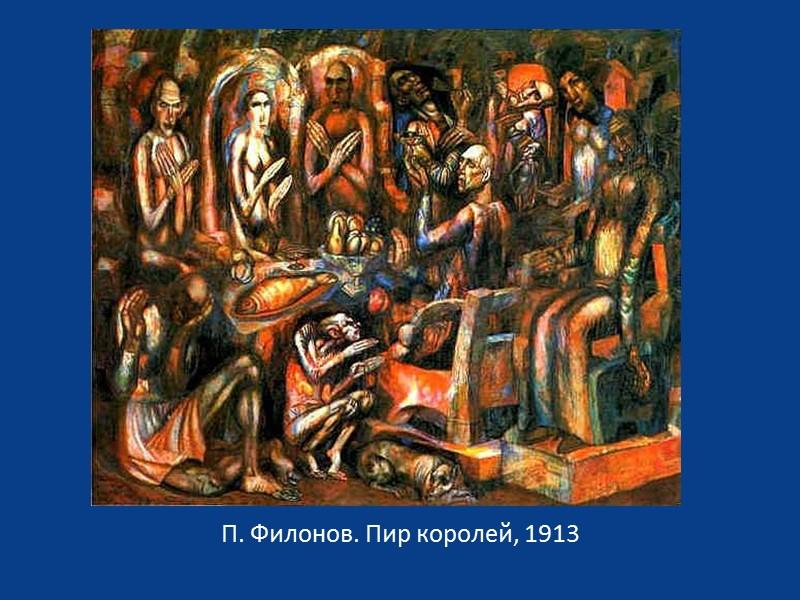 Человечество, полагал Сухово-Кобылин, проходит в своем развитии три стадии: земную (теллурическую), солярную (солнечную) и
