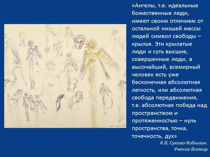 «Оживленные и преображенные, из рожденных ставшие трудовыми, т. е. ставшие способными воссоздавать себя из