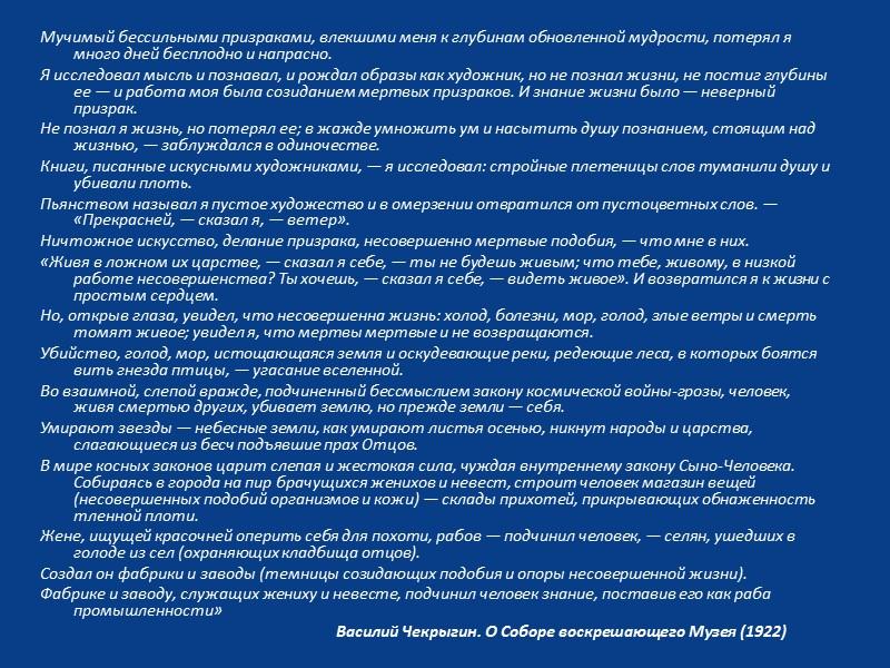 В.В. Докучаев С.А. Подолинский А.В. Сухово-Кобылин