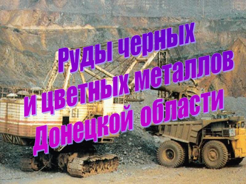 Руды черных  и цветных металлов Донецкой области