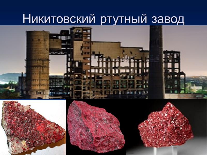 Что такое полезные ископаемые? Что является основным богатством из полезных ископаемых Донецкой области?
