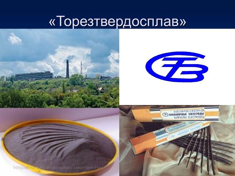 Проблемная ситуация Где на территории Донецкой области расположены месторождения руд черных и цветных металлов?