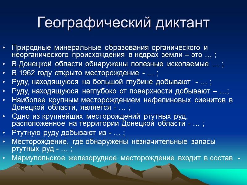 Предприятия Донецкой области по переработке руд черных и цветных металлов ДМЗ (Донецкий металлургический завод)