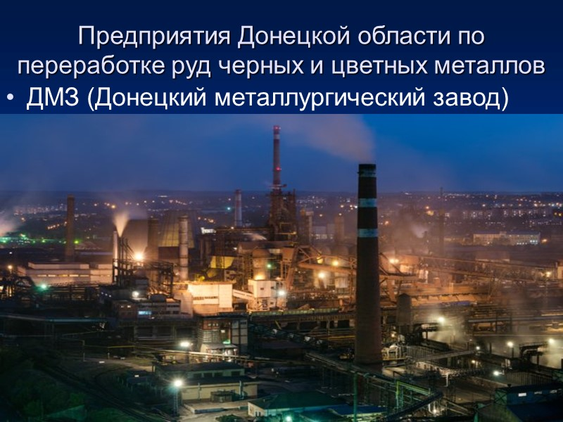Никитовский ртутный завод