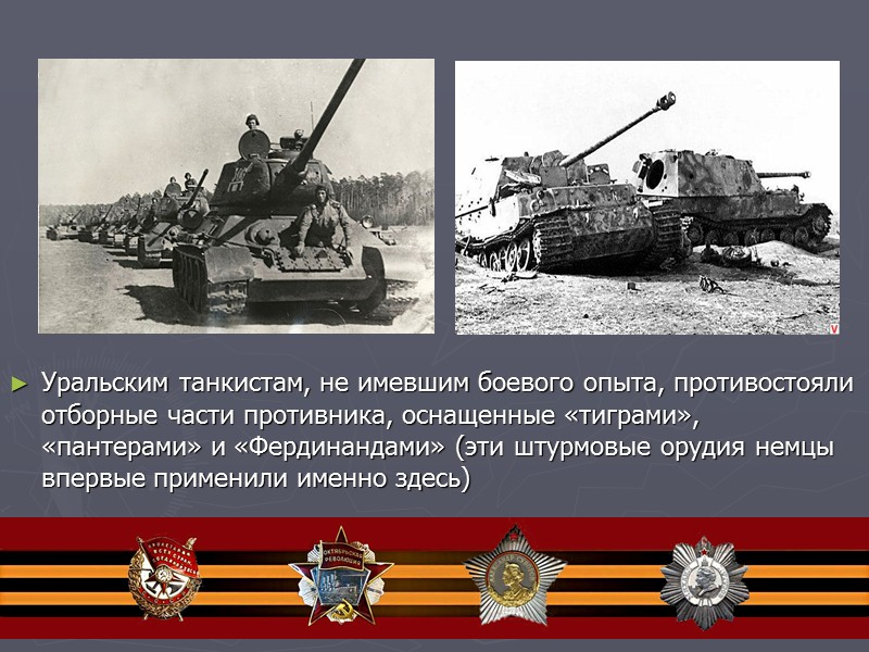 1-й гвардейский танковый корпус