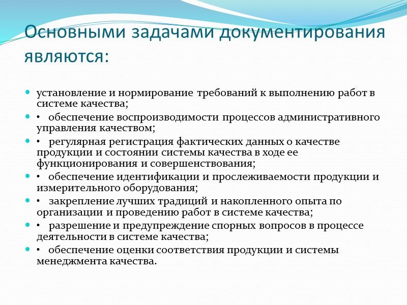 7.Документация должна быть адресной, т.е. каждый документ системы качества должен быть предназначен для определенной