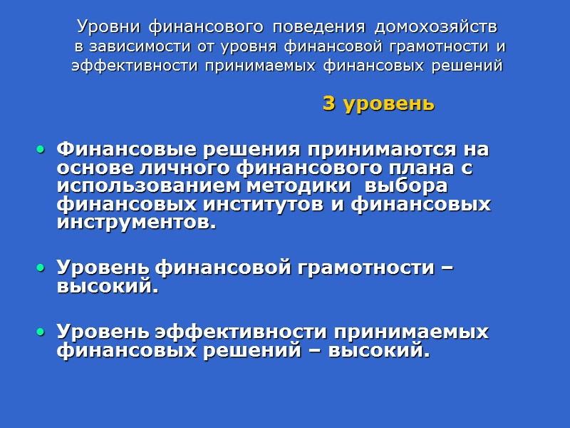 Российские особенности финансового поведения домохозяйств:  отсутствие навыка осуществления продуманного выбора потребительских благ. Данное