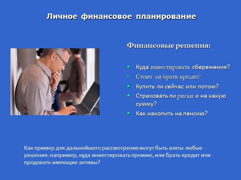 Методика личного финансового планирования Позволяет принимать финансовые решения с комплексным учетом всех крупных финансовых