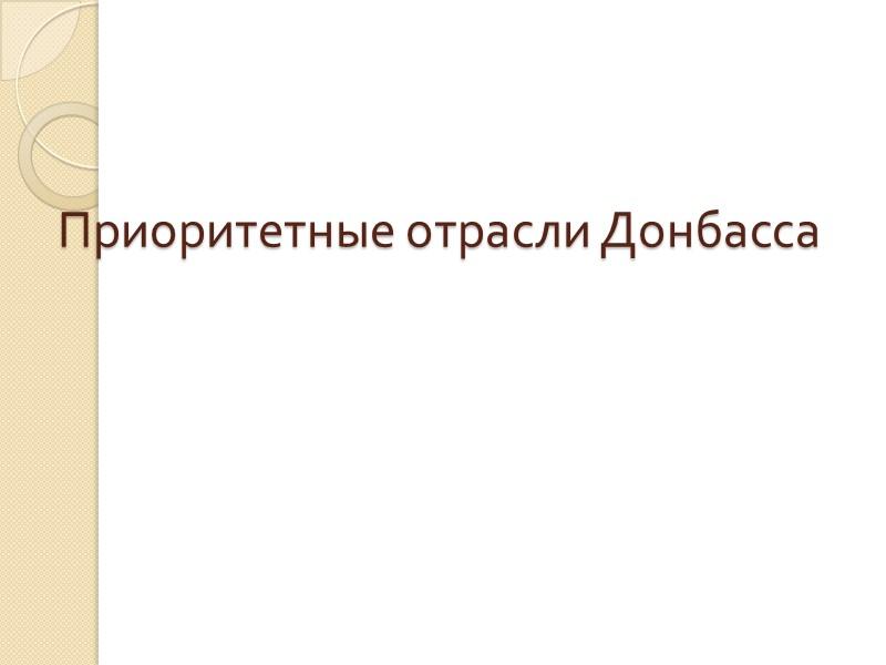 Приоритетные отрасли Донбасса