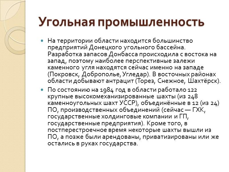 Угольная промышленность На территории области находится большинство предприятий Донецкого угольного бассейна. Разработка запасов Донбасса