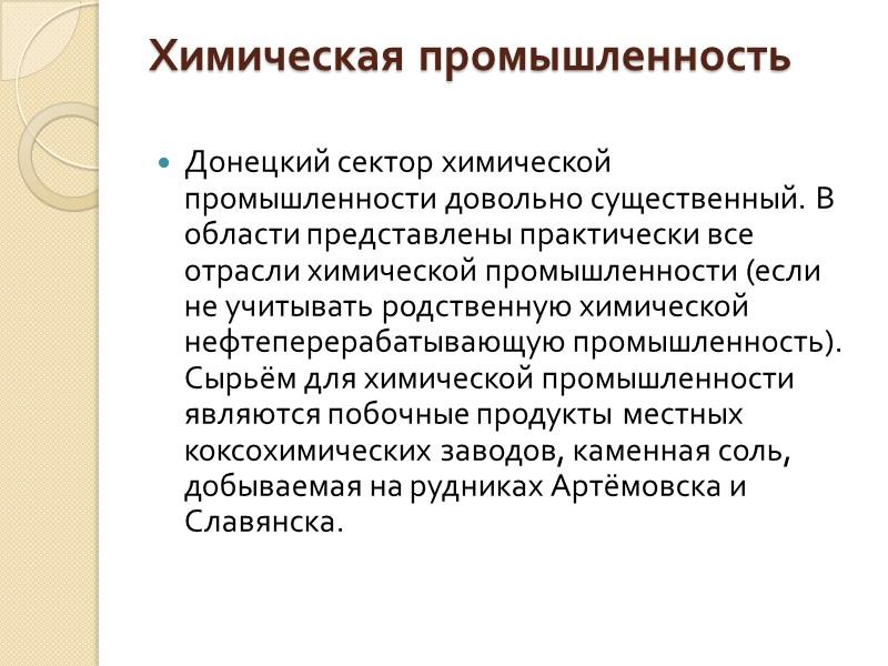 Химическая промышленность  Донецкий сектор химической промышленности довольно существенный. В области представлены практически все