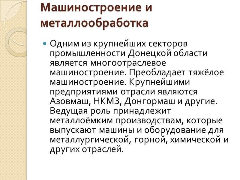 Машиностроение и металлообработка  Одним из крупнейших секторов промышленности Донецкой области является многоотраслевое машиностроение.