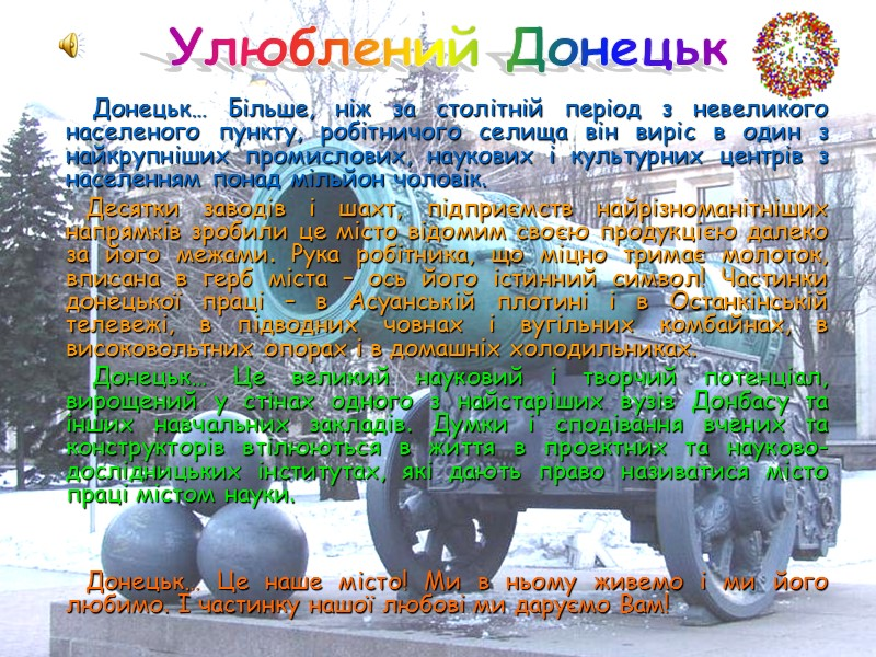 Фонтан на Донецком Металлургическом Заводе