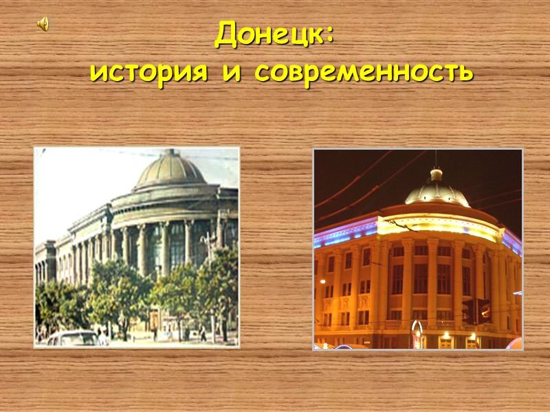 25 лет назад в газетах и журналах Донецк называли не иначе, как