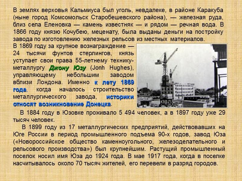 Донецк в разные времена года