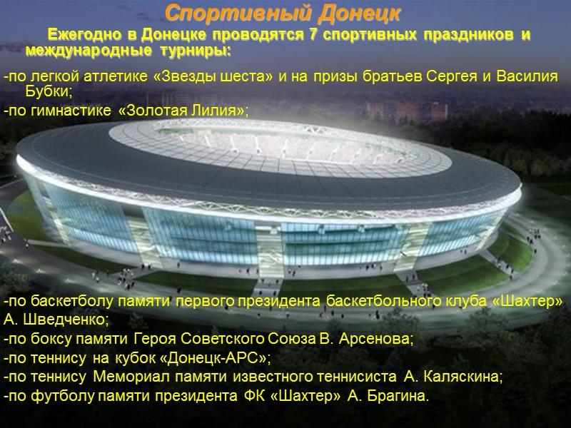 Итак, городу, который прошел путь в своих названиях от Юзовки — Сталино к Донецку,