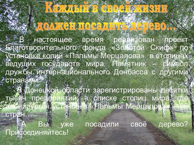 Сегодня Донецк — это город областного подчинения, административный центр Донецкой области Украины, столица Донбасса.