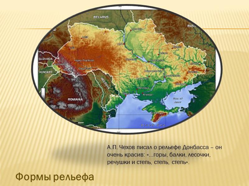 Формы рельефа А.П. Чехов писал о рельефе Донбасса – он очень красив: «…горы, балки,