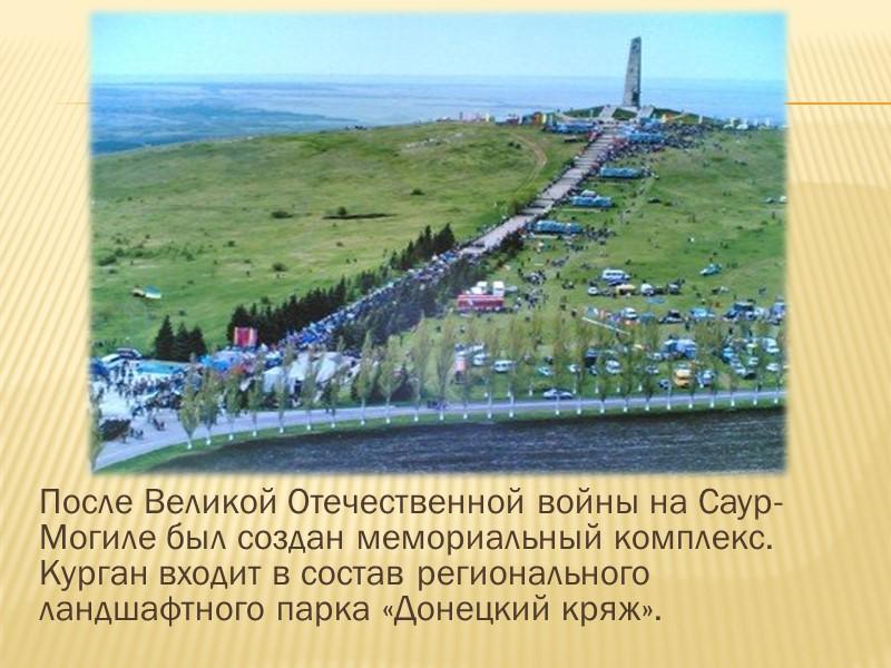 Региональный ландшафтный парк «Донецкий кряж» История этой местности берет свое начало с древних времен