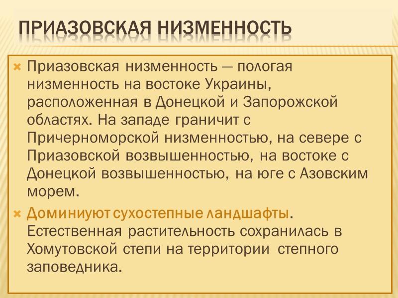Бахмутская  равнина Бахмут – название уездного города Екатеринбургской губернии Российской империи, расположенного на