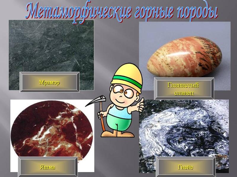 Гранит (магматические породы – породы образованные из магмы земли или спрессованного магматического пепла) к