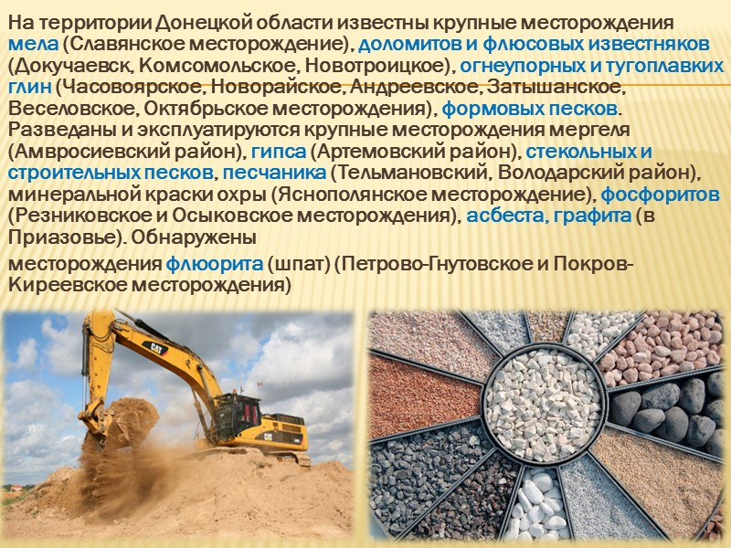 уголь  Весь каменный уголь Донецкого бассейна содержит метан, германий. Кроме каменного угля в