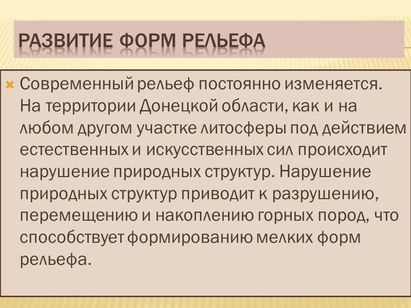 На территории Донецкой области известны крупные месторождения мела (Славянское месторождение), доломитов и флюсовых известняков